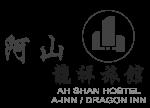 Ah Shan Hostel (Hong Kong)